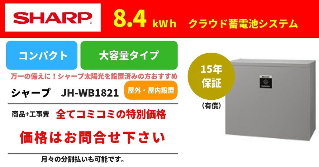 シャープ 8.4KWh 蓄電池 JH-WB1821