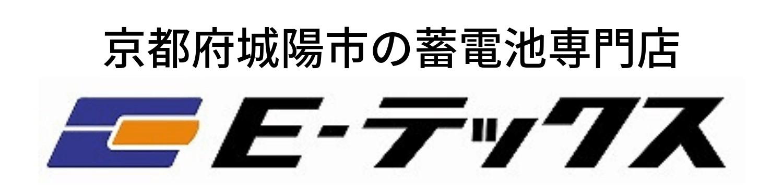 蓄電池専門店  京都府城陽市のEテックス