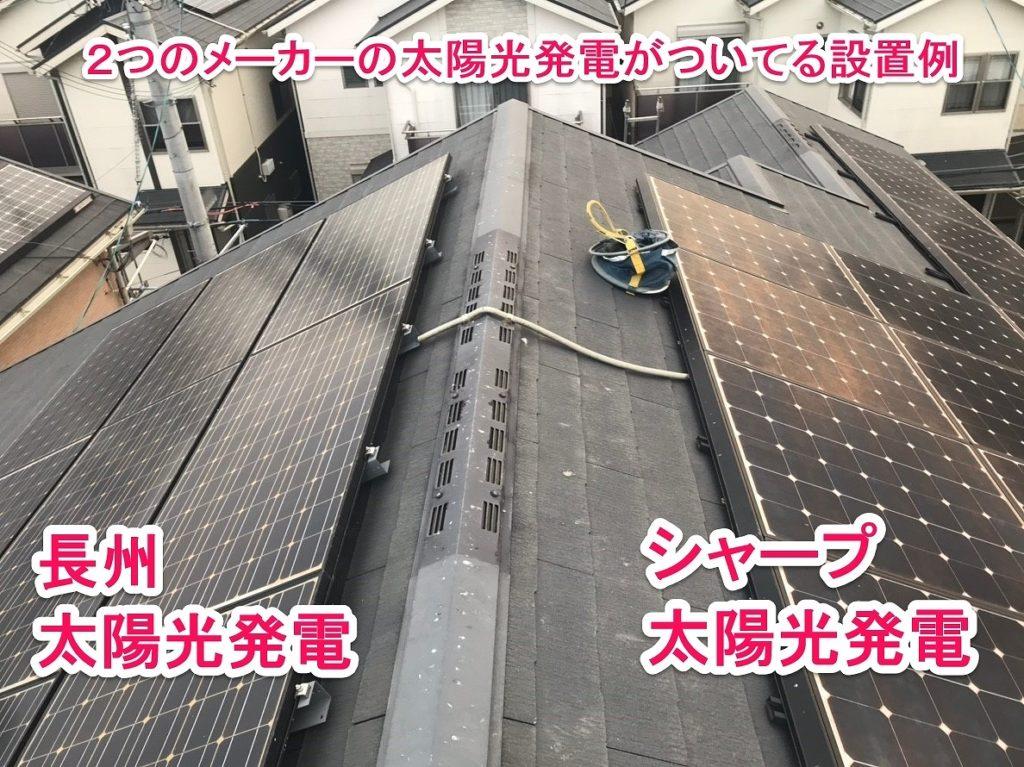 2つのメーカーの太陽光発電が設置されている