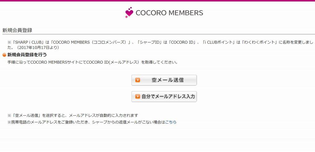 COCOROMEMBERSの登録画面
